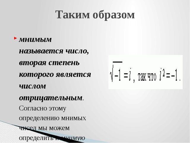 Таким образом мнимым называется число, вторая степень которого является число...