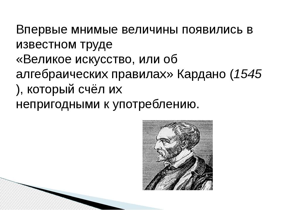 Впервые мнимые величины появились в известном труде «Великое искусство, или о...