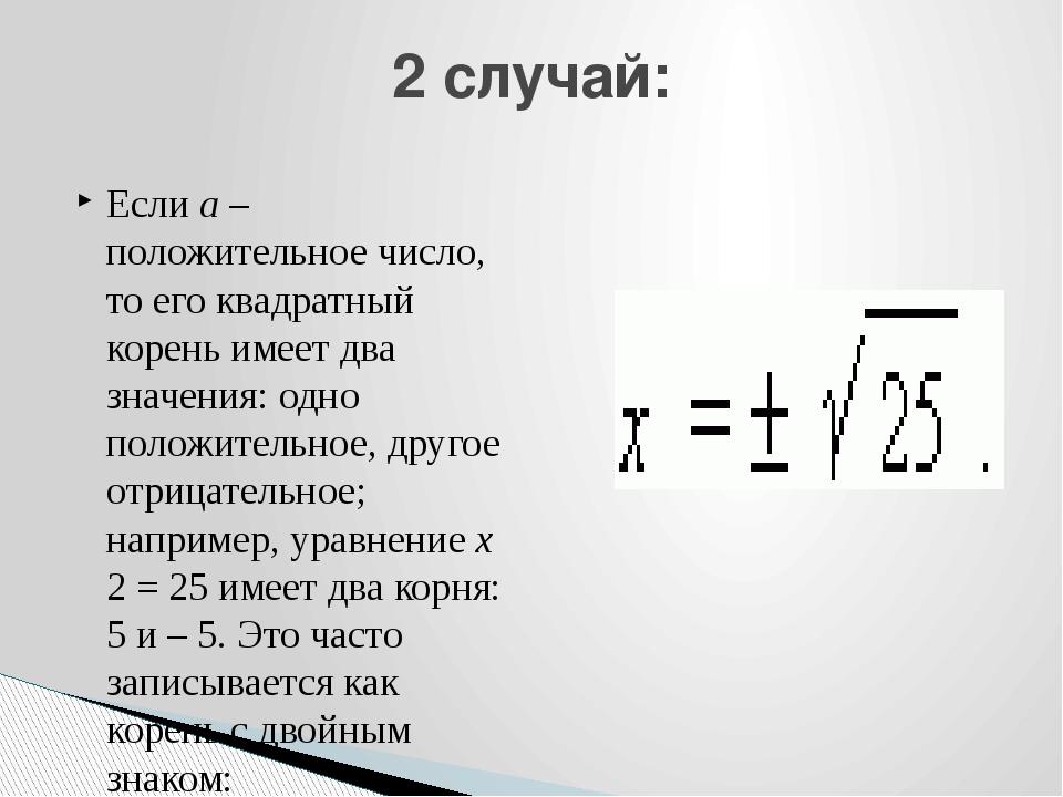 Если а – положительное число, то его квадратный корень имеет два значения: од...