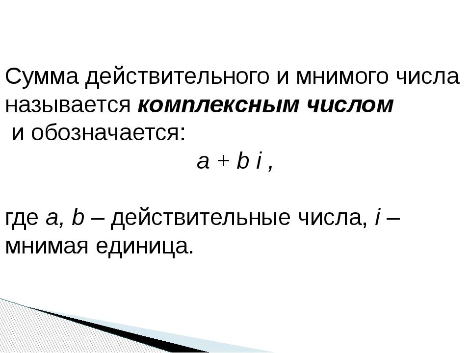 Сумма действительного и мнимого числа называется комплексным числом и обозна...