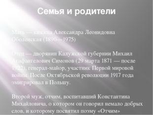 Семья и родители Мать — княжна Александра Леонидовна Оболенская (1890—1975)