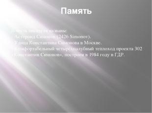 Память В честь писателя названы: - Астероид Симонов (2426 Simonov). - Улица