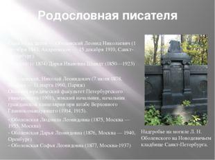Родословная писателя Надгробье на могиле Л. Н. Оболенского на Новодевичьем кл