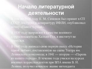 Начало литературной деятельности В том же 1938 году К. М. Симонов был принят