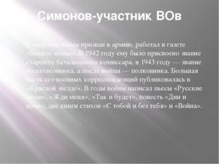 Симонов-участник ВОв С началом войны призван в армию, работал в газете «Боево