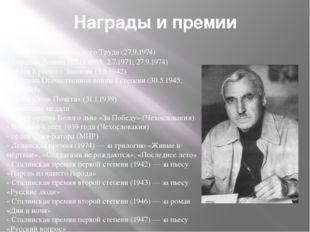 Награды и премии - Герой Социалистического Труда (27.9.1974) - 3 ордена Лени