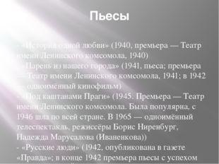 Пьесы - «История одной любви» (1940, премьера — Театр имени Ленинского комсом