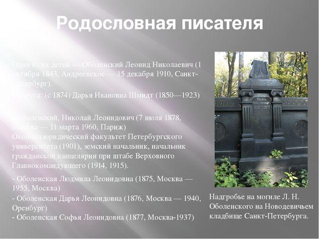 Родословная писателя Надгробье на могиле Л. Н. Оболенского на Новодевичьем кл...