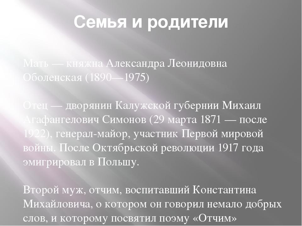 Семья и родители Мать — княжна Александра Леонидовна Оболенская (1890—1975)...