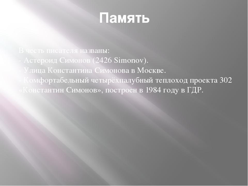 Память В честь писателя названы: - Астероид Симонов (2426 Simonov). - Улица...