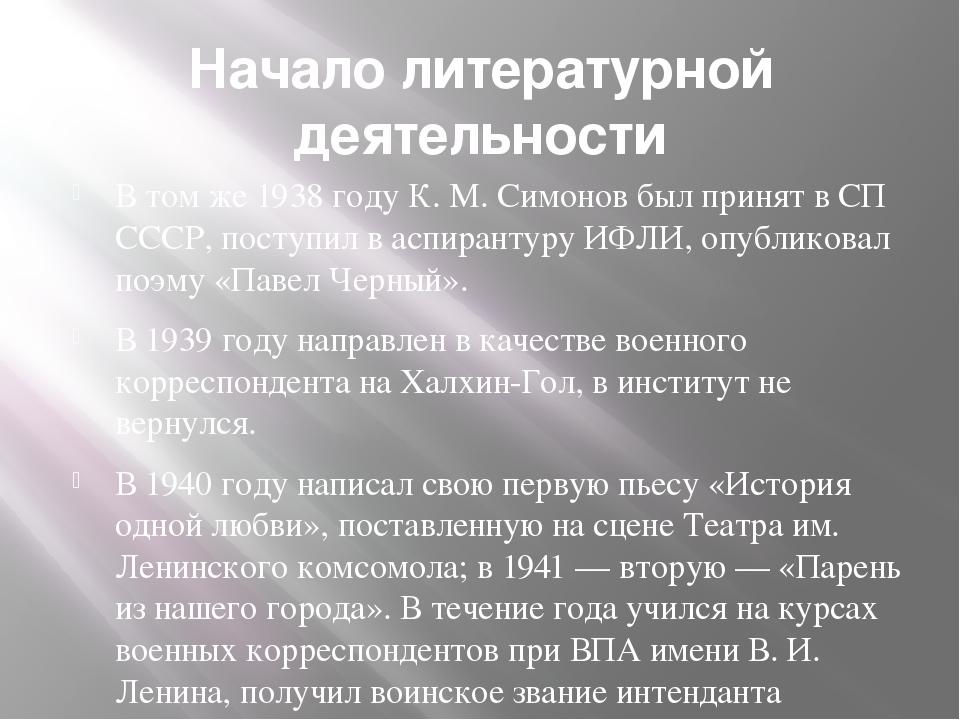 Начало литературной деятельности В том же 1938 году К. М. Симонов был принят...