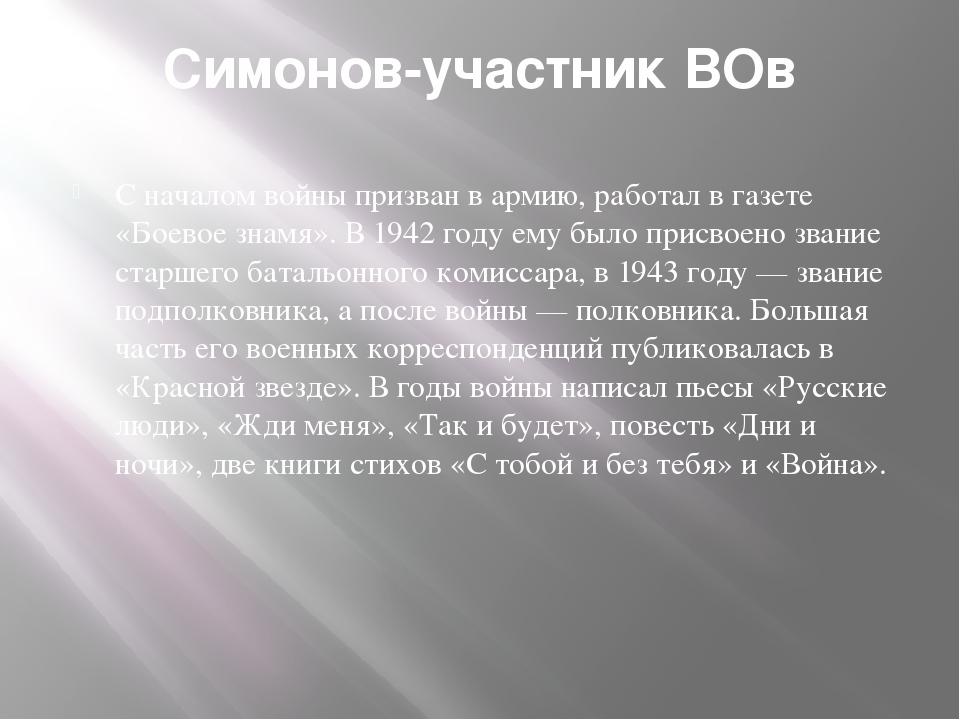 Симонов-участник ВОв С началом войны призван в армию, работал в газете «Боево...