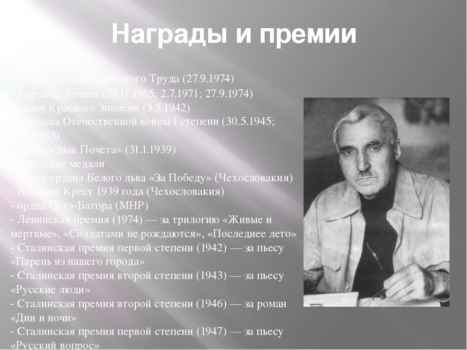 Награды и премии - Герой Социалистического Труда (27.9.1974) - 3 ордена Лени...