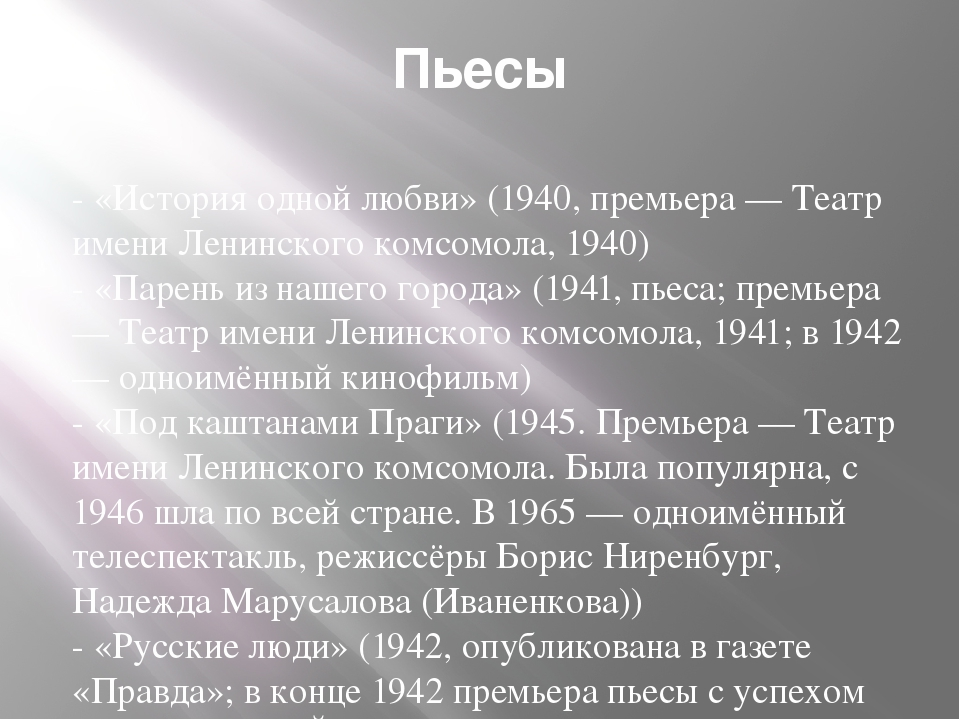 Пьесы - «История одной любви» (1940, премьера — Театр имени Ленинского комсом...