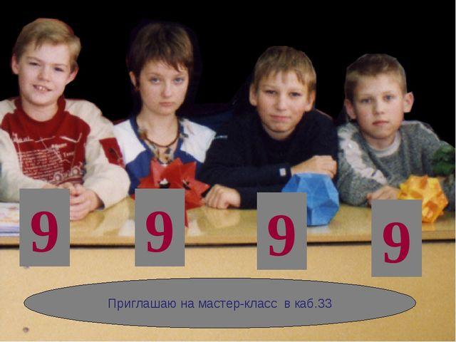 9 9 9 9 Приглашаю на мастер-класс в каб.33