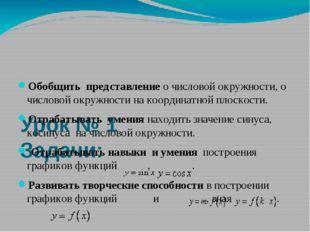 Урок № 1 Задачи: Обобщить представлениео числовой окружности, о числовой ок