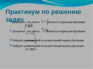 Практикум по решению задач Докажите, что число  является периодом функции