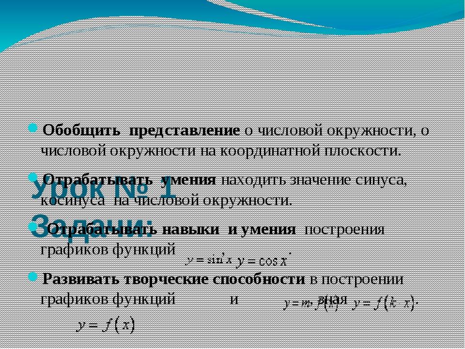 Урок № 1 Задачи: Обобщить представлениео числовой окружности, о числовой ок...