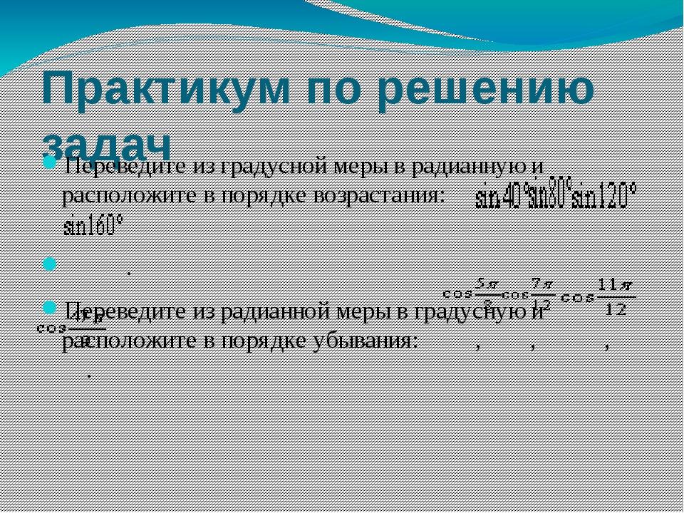 Практикум по решению задач Переведите из градусной меры в радианную и располо...