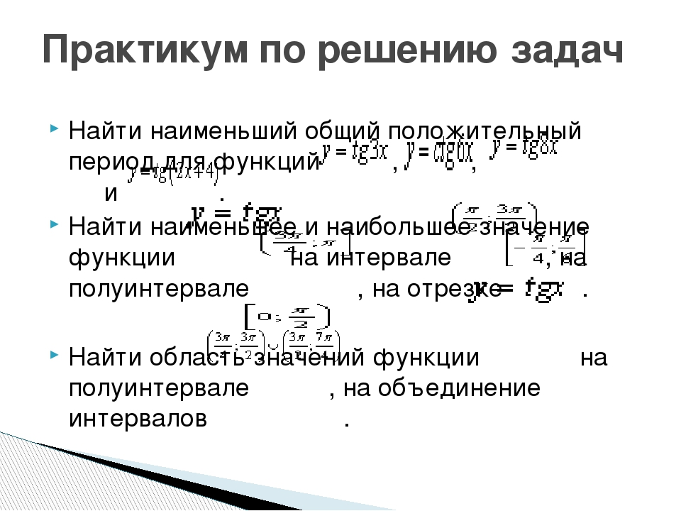 Практикум по решению задач Найти наименьший общий положительный период для фу...