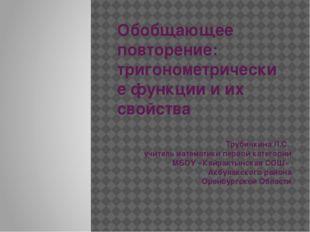 Обобщающее повторение: тригонометрические функции и их свойства Трубичкина Л.