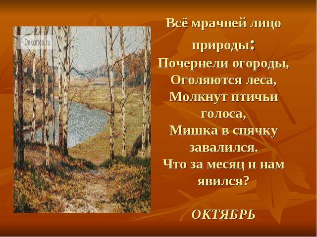 Всё мрачней лицо природы: Почернели огороды, Оголяются леса, Молкнут птичьи г...