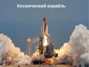 Название какой планеты в переводе на русский язык означает «страх»? А) Венера