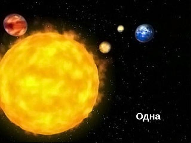 Что в переводе на русский язык означает слово «планета»? А) Круглая B) Блужда...