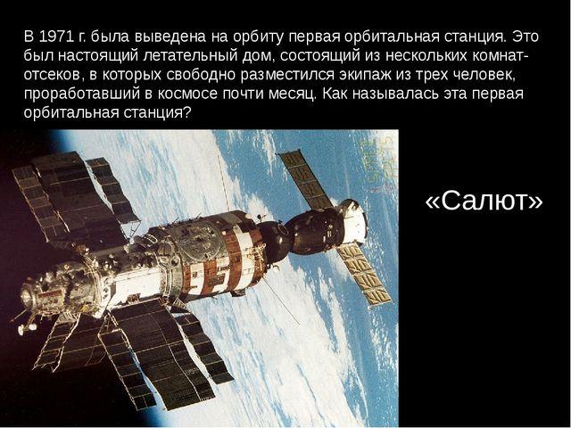 В 1971 г. была выведена на орбиту первая орбитальная станция. Это был настоящ...