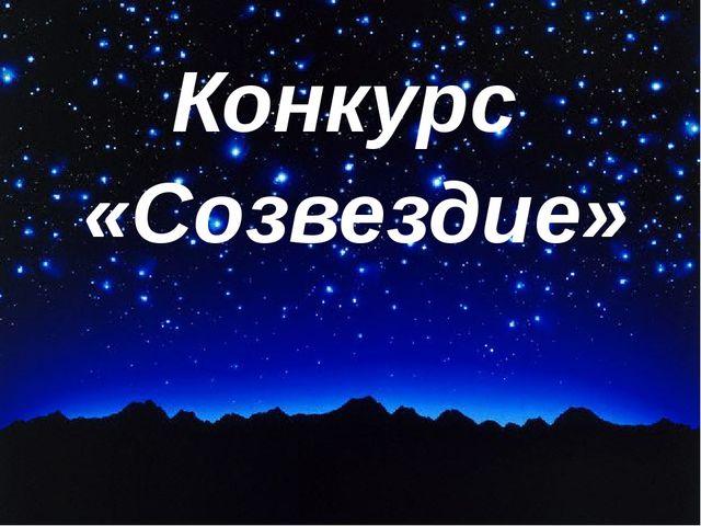 Конкурс «Созвездие»