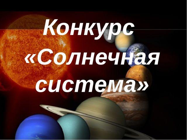 Конкурс «Солнечная система»