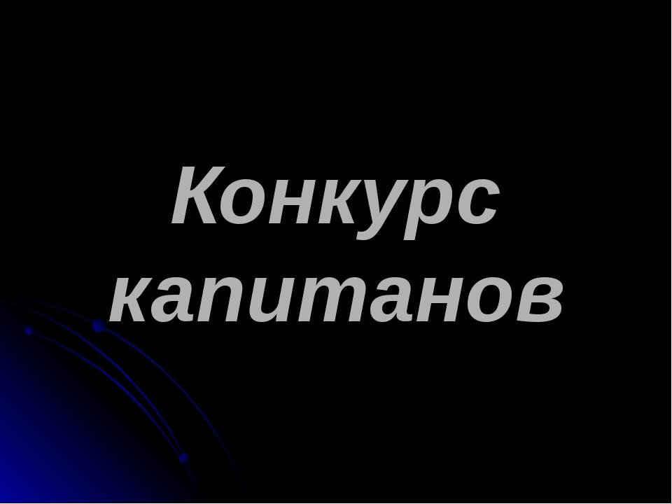 Что сказал Гагарин в первую секунду полета? А) Поехали! B) Полетели! С) Након...