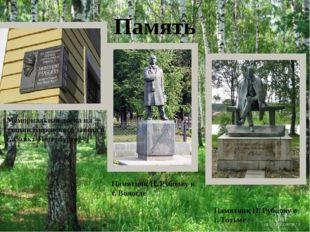 Память Мемориальная доска на здании Кировского завода в г. Санкт-Петербурге П