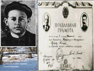 Среди учеников, Рубцов считался одним из лучших. Третий класс Коля закончил с