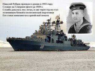 Николай Рубцов призван в армию в 1955 году; Служил на Северном флоте до 1959