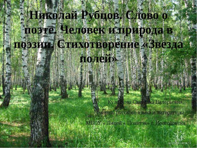 Николай Рубцов. Слово о поэте. Человек и природа в поэзии. Стихотворение «Зве...