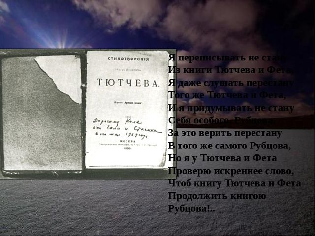 Я переписывать не стану Из книги Тютчева и Фета, Я даже слушать перестану Тог...