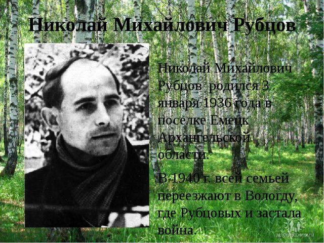 Николай Михайлович Рубцов Николай Михайлович Рубцов родился 3 января 1936 год...