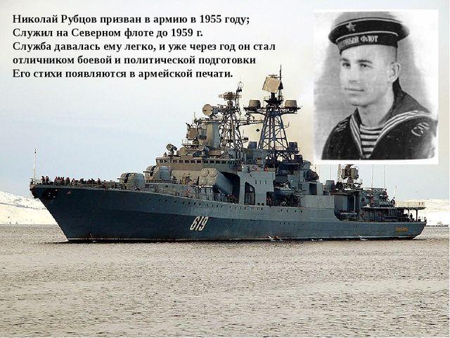 Николай Рубцов призван в армию в 1955 году; Служил на Северном флоте до 1959...
