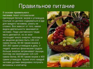Правильное питание Воснове правильного питаниялежит оптимальная пропорция б