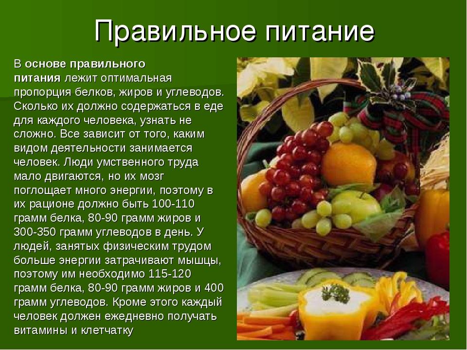 Правильное питание Воснове правильного питаниялежит оптимальная пропорция б...