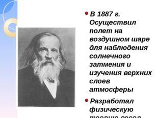 В 1887 г. Осуществил полет на воздушном шаре для наблюдения солнечного затмен
