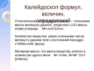 Калейдоскоп формул, величин, определений Относительная молекулярная масса - о