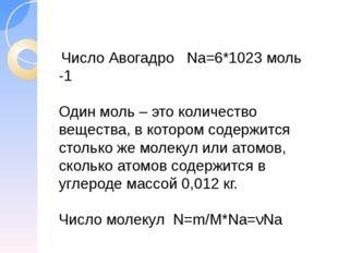 Число Авогадро Na=6*1023 моль -1 Один моль – это количество вещества, в кото
