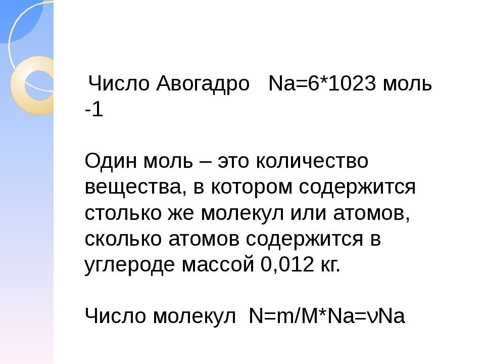 Число Авогадро Na=6*1023 моль -1 Один моль – это количество вещества, в кото...