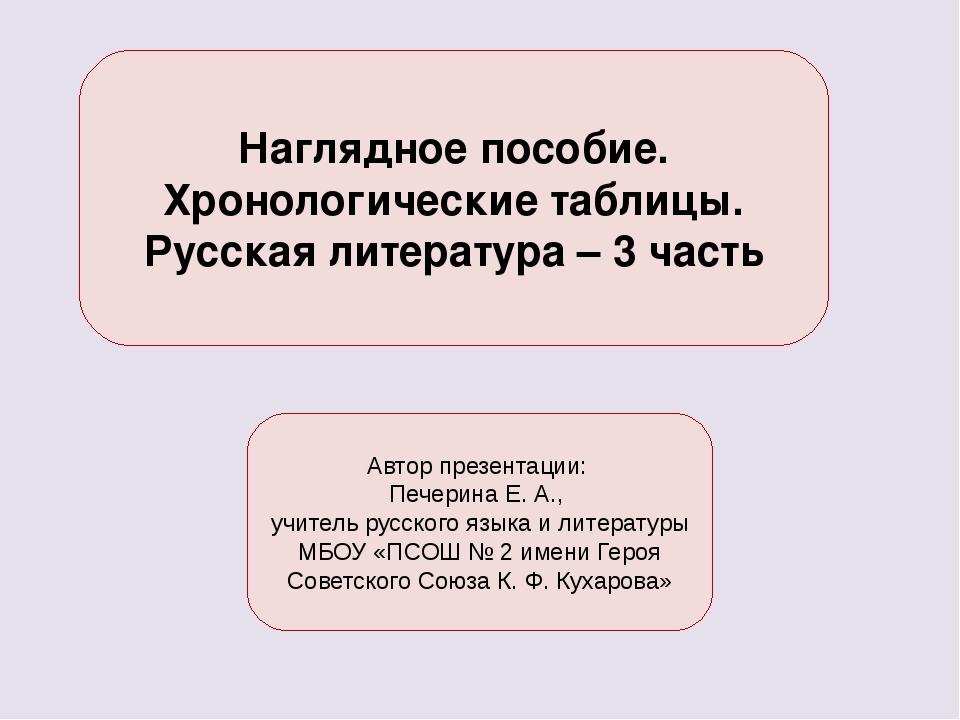 Наглядное пособие. Хронологические таблицы. Русская литература – 3 часть Авт...