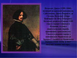 Веласкес Диего (1599–1660), великий испанский живописец. Собственно, Диего Ро