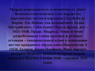 Мудрая непредвзятость и человечностьДиего Веласкесавоплотились в его портре