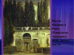 Вилла Медичи в Риме (Павильон Ариадны). 1630. Холст, масло.