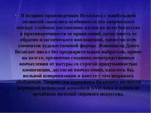 В поздних произведениях Веласкеса с наибольшей полнотой сказались особенности
